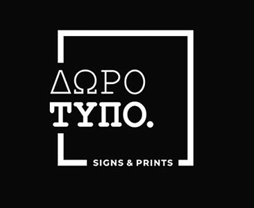 ΔΩΡΟΤΥΠΟ | SIGNS AND PRINT SOLUTIONS